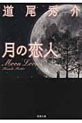 月の恋人の本