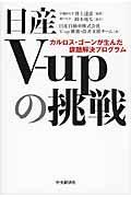 日産Vーupの挑戦の本