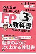 みんなが欲しかった!FPの教科書3級 2013年5月試験対応の本