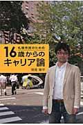 札幌市民のための16歳からのキャリア論の本