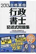 合格革命行政書士記述式問題集 2013年度版の本