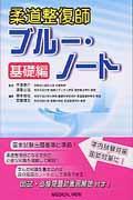 柔道整復師ブルー・ノート