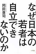 なぜ日本の若者は自立できないのかの本