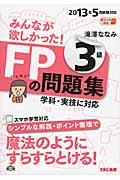 みんなが欲しかった!FPの問題集3級 2013年5月試験対応の本