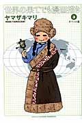 世界の果てでも漫画描き 3(チベット編)の本
