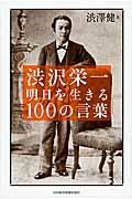 渋沢栄一明日を生きる100の言葉の本