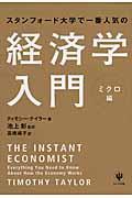スタンフォード大学で一番人気の経済学入門 ミクロ編の本