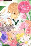 カヲルくんと花の森 2の本