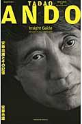 TADAO ANDO Insight Guideの本