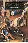 巣窟の祭典の本