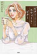 ビター・スウィート・ビターの本
