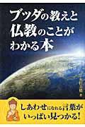 ブッダの教えと仏教のことがわかる本の本