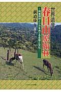 世界遺産春日山原始林の本