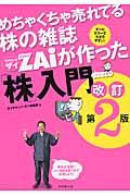 改訂第2版 めちゃくちゃ売れてる株の雑誌ダイヤモンドザイが作った「株」入門の本