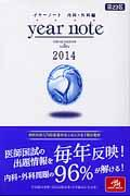 year note 2014 内科・外科編の本