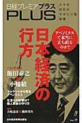 日経プレミアプラス vol.7の本