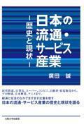 日本の流通・サービス産業の本
