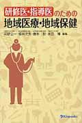 研修医・指導医のための地域医療・地域保健の本