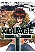 XBLADE+CROSS 06の本