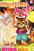 猫mix幻奇譚とらじ 6の本