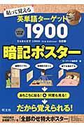 5訂版 貼って覚える英単語ターゲット1900暗記ポスターの本