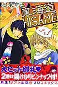 東海道HISAME 2の本