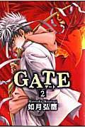 〔新装版〕 GATE 2の本