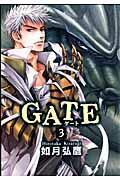 〔新装版〕 GATE 3の本