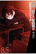 黄昏乙女×アムネジア 8.5の本
