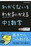 わからないをわかるにかえる中1数学の本