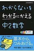 わからないをわかるにかえる中2数学の本