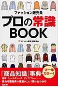 ファッション販売員プロの常識BOOKの本