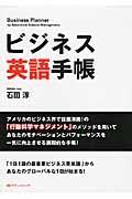 ビジネス英語手帳の本