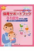 保育サポートブック0・1歳児クラスの教育の本