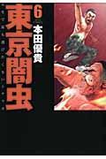 東京闇虫 6の本