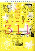ストーリー311の本