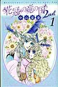 花冠の竜の国2nd 1の本