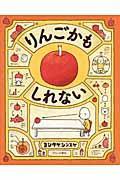 りんごかもしれないの本