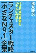 ランチェスター戦略「小さなNo.1」企業の本