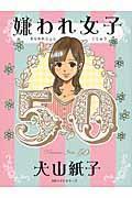 嫌われ女子50の本