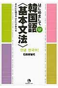 はじめまして韓国語〈基本文法〉の本