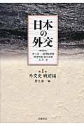 日本の外交 第1巻の本