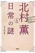 北村薫と日常の謎の本