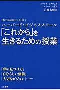 ハーバード・ビジネススクール「これから」を生きるための授業の本
