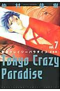 東京クレイジーパラダイス 7の本