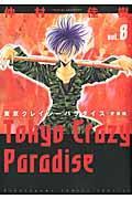 東京クレイジーパラダイス 8の本