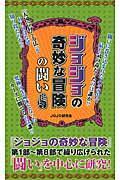 「ジョジョの奇妙な冒険」の闘いの本