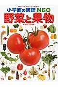 野菜と果物の本