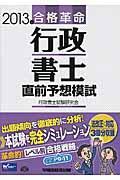 合格革命行政書士直前予想模試 2013年度版の本