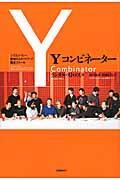 Yコンビネーターの本